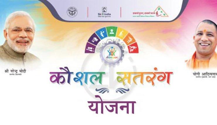 UP Kaushal Satrang Registration