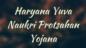 Haryana Yuva Naukri Protsahan Scheme 2021