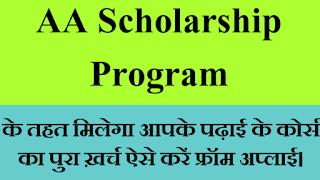 AA Students Scholarship Scheme 2021