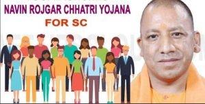 UP Naveen Rojgar Chatri Yojana