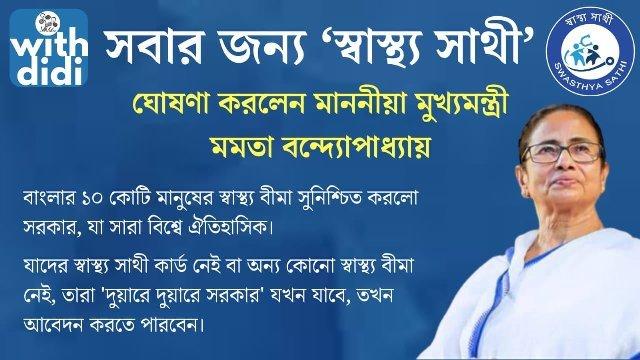 West Bengal Swasthya Sathi Scheme 2021