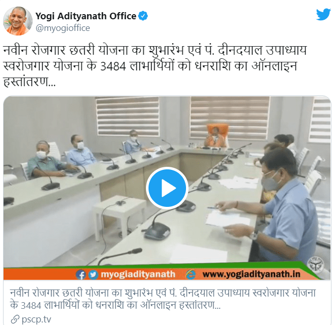 Uttar Pradesh Naveen Rojgar Chatri Yojana 2021