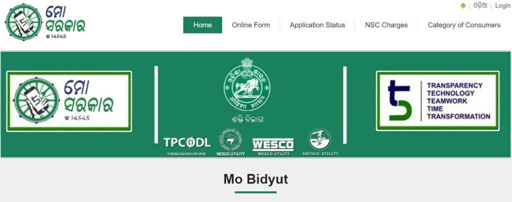 Odisha Mo Bidyut