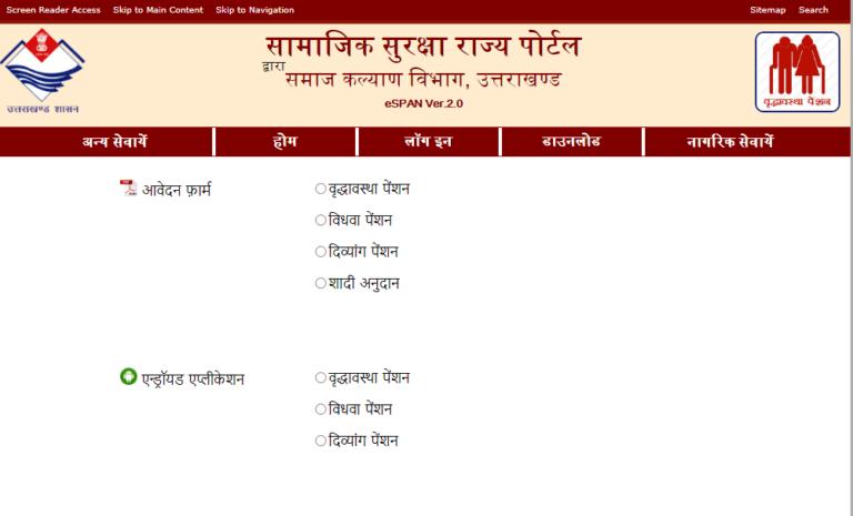 Uttarakhand Viklang Pension Yojana 2021