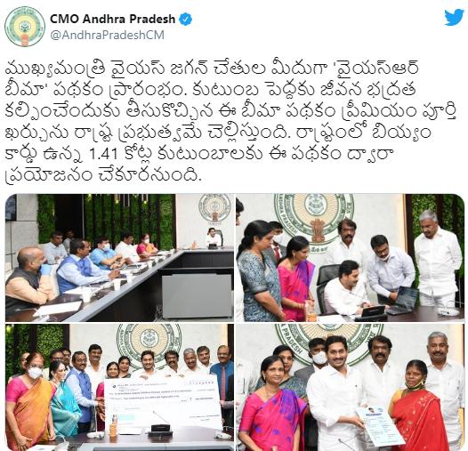 Andhra Pradesh Bhima Scheme