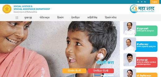 Maha Sharad Portal Online Registration