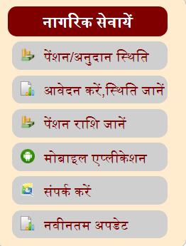 Uttarakhand Viklang Pension Scheme 2021