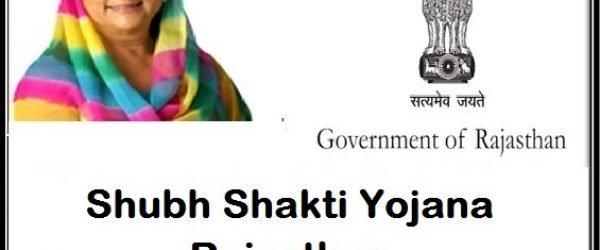 [Apply Online] Rajasthan Shubh Shakti Yojana 2021