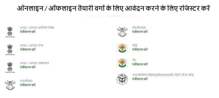 Uttar PradeshMukhyamantri Abhyudaya Yojana 2021