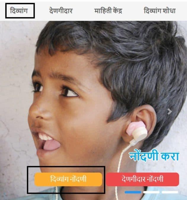 Maha Sharad Portal Online Apply