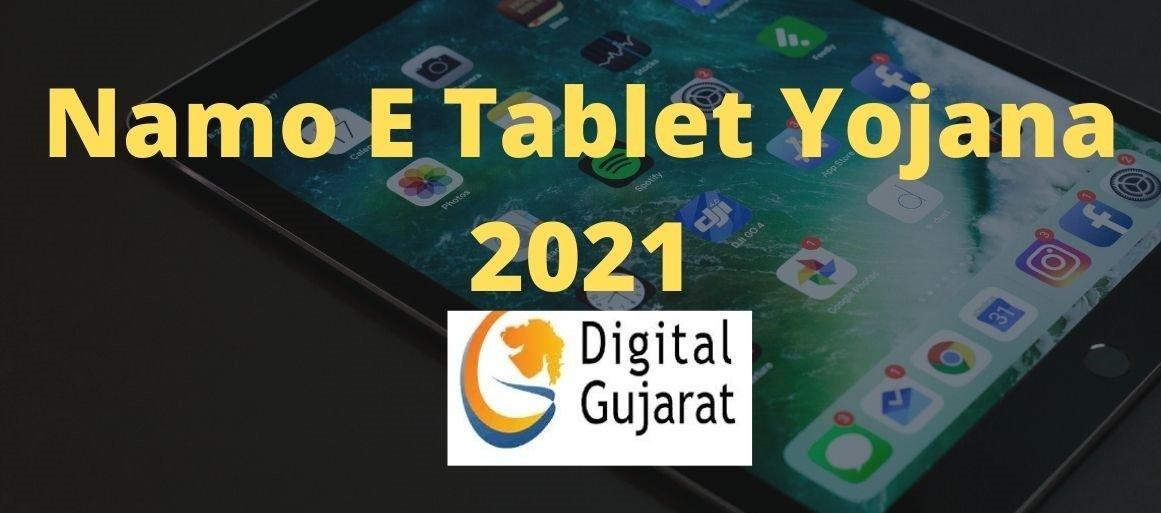 Gujarat Namo E Tablet Yojana