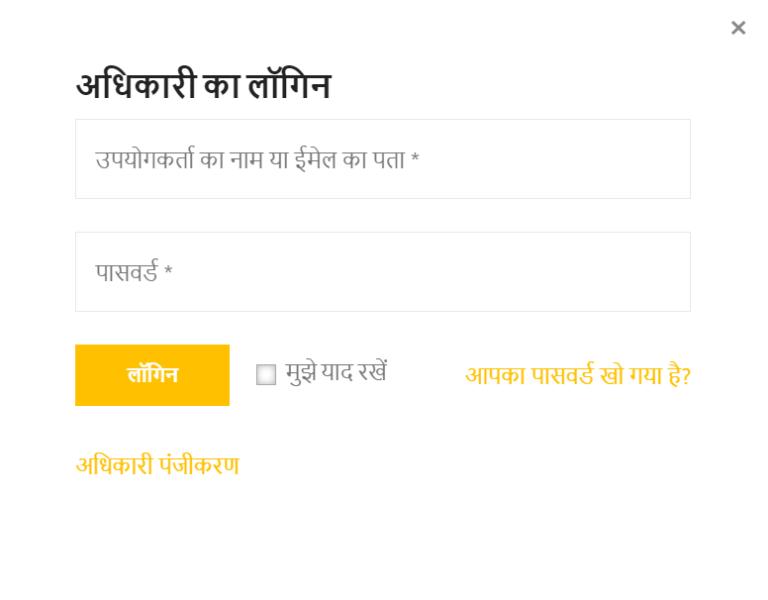 UP Mukhyamantri Abhyudaya Yojana 2021