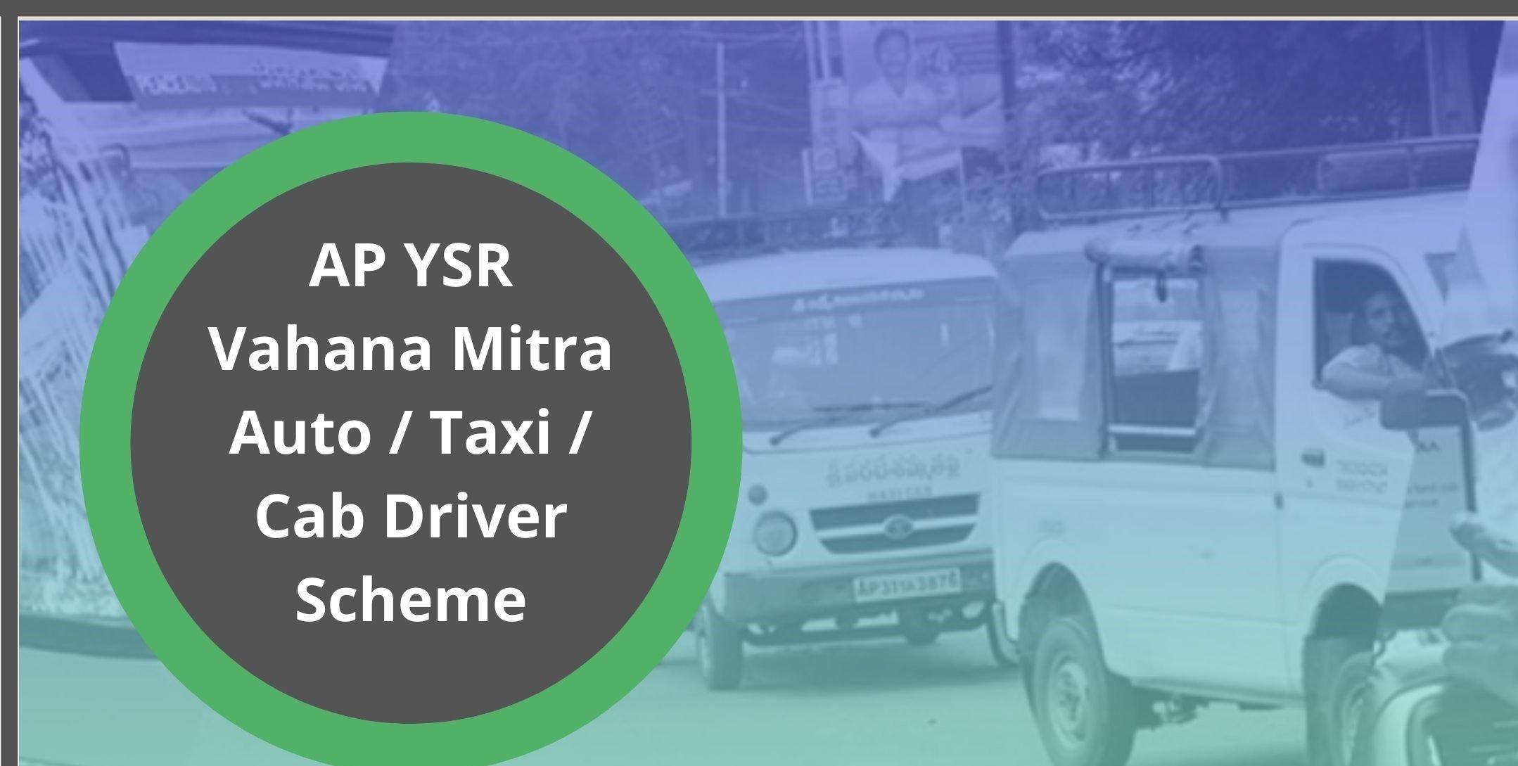 AP YSR Vahana Mitra Scheme 2021