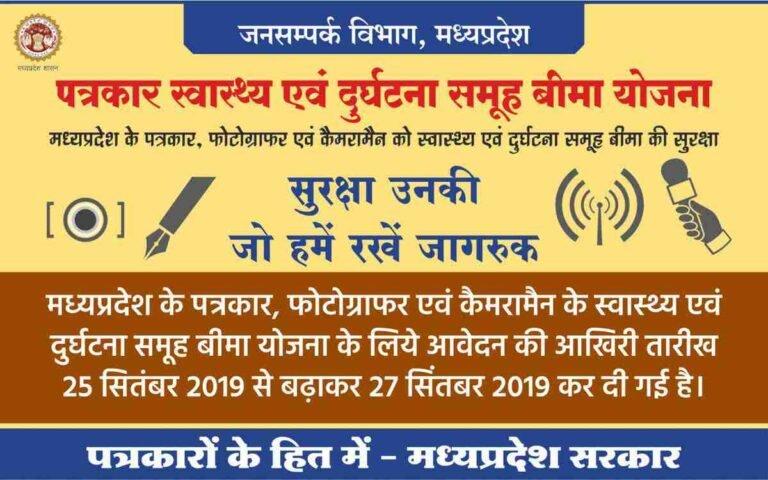 Madhya Pradesh Patrakar Bima Yojana