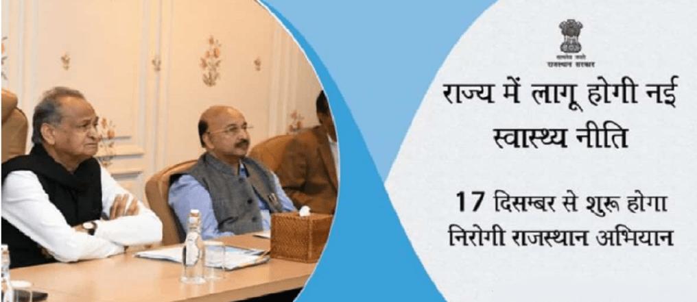 Nirogi Rajasthan Scheme 2021