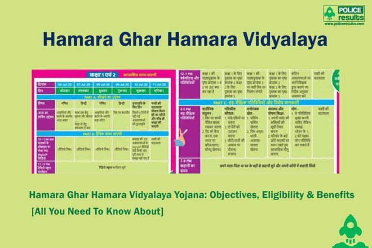 Hamara Ghar Hamara Vidyalaya Scheme 2021