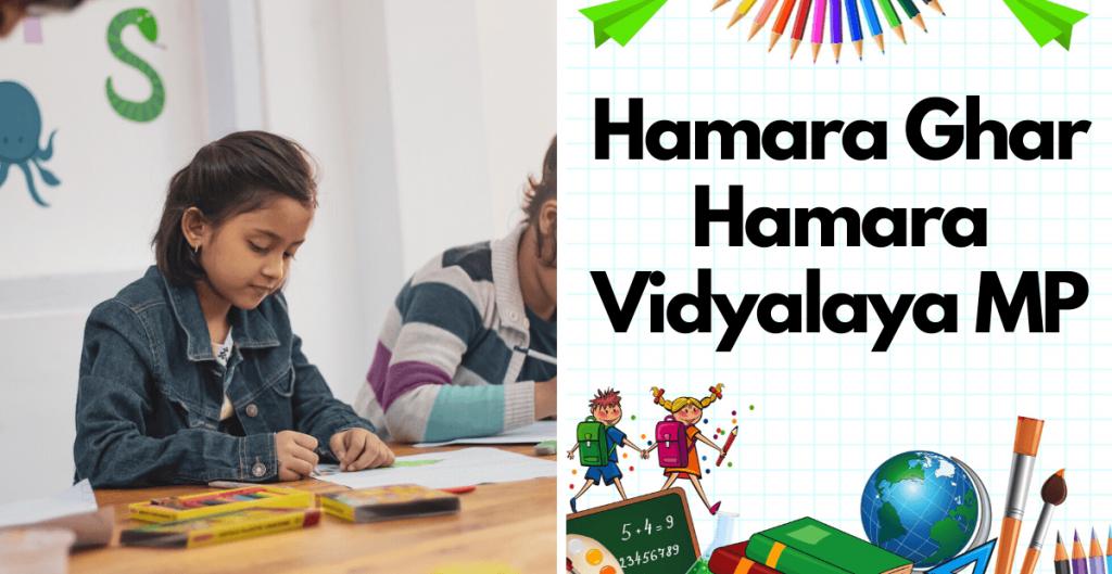 Hamara Ghar Hamara Vidyalaya Scheme