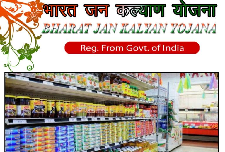 Bharat JanKalyan Suvidha Kendra