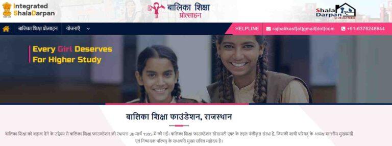 Gargi Puraskar Yojana
