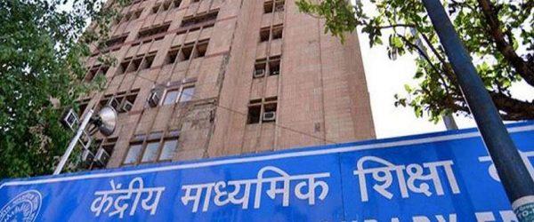 [10th/12th Examination Process] CBSE E Pariksha Portal 2021
