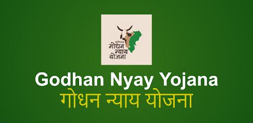 Godhan Nyay Scheme 2021