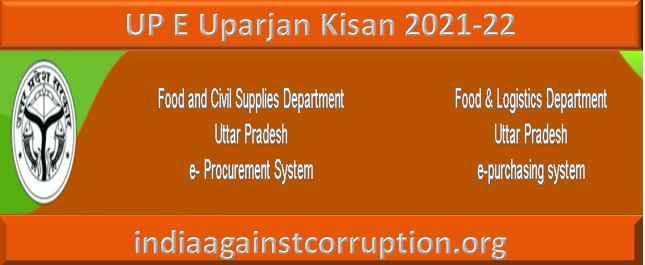 UP E Uparjan Kisan 2021-22