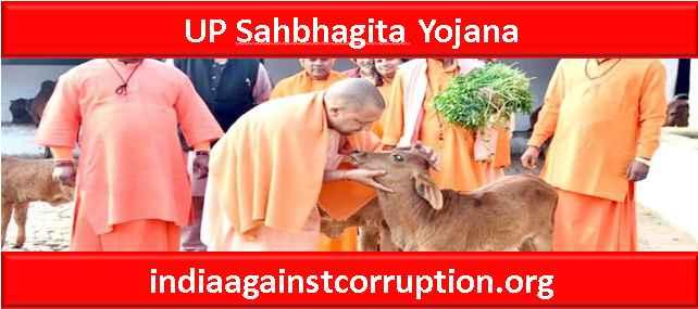 UP Sahbhagita Yojana 2021