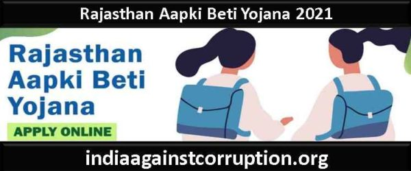 Rajasthan Aapki Beti Yojana 2021 | Registration (rajsanskrit.nic.in) राजस्थान आपकी बेटी योजना