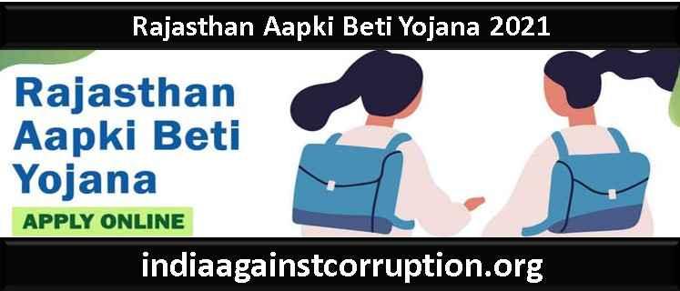 Rajasthan Aapki Beti Yojana 2021