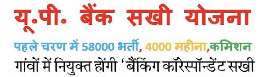 Bank Sakhi Scheme 2021