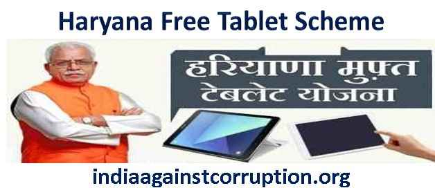 Haryana Free Tablet Scheme 2021