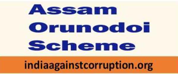(Application Form) Assam Orunodoi Scheme 2021- Apply Now (INR.830/- Per Month)