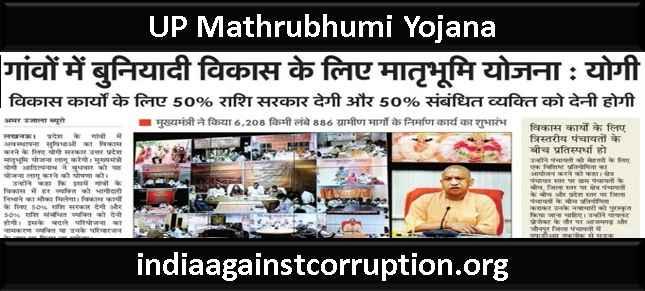 UP Mathrubhumi Yojana