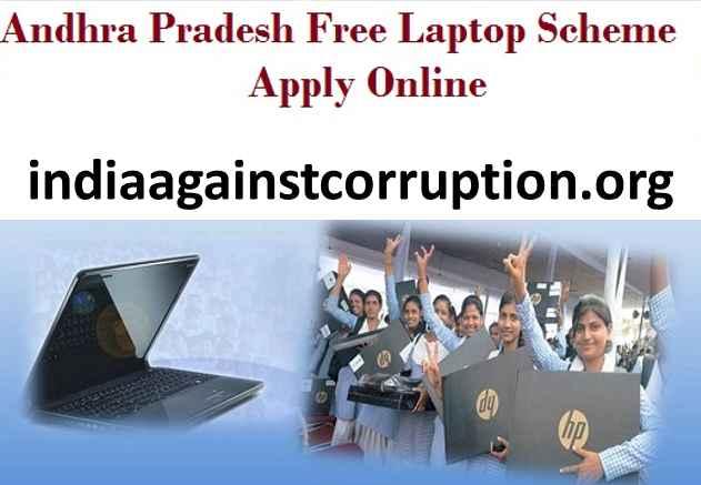 AP Free Laptop Scheme 2021