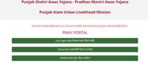Punjab Shehri Awas Yojana 2021