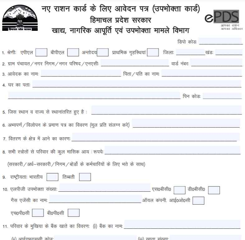 HP Ration Card Application Form