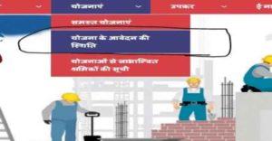 UP Matritva Shishu Evam Balika Yojana 2021