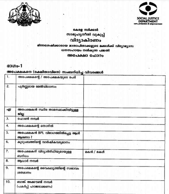 Kerala Vidyakiranam Scheme 2021