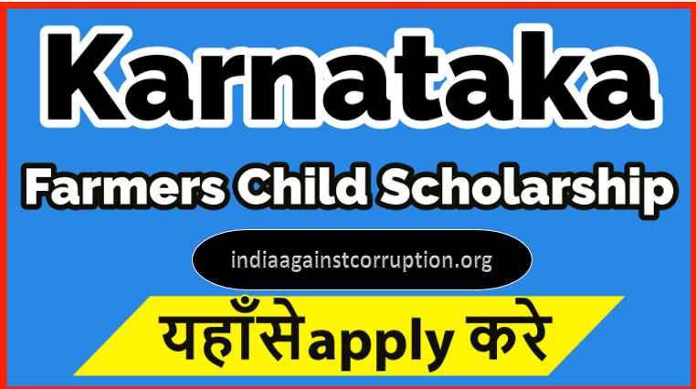 Karnataka Farmers Child Scholarship Yojana