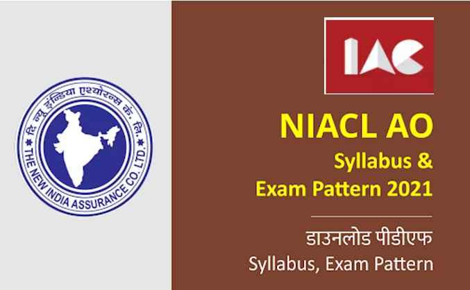 NIACL AO Syllabus& Exam Pattern 2021