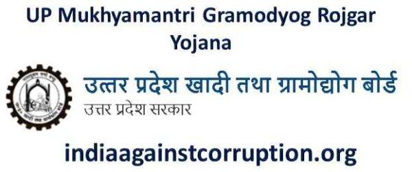 upkvib.gov.in, UP Mukhyamantri Gramodyog Rojgar Yojana 2021- Apply Now