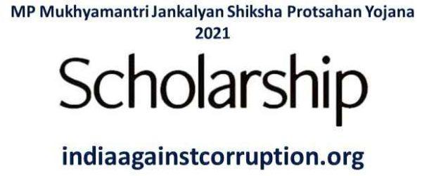 MMJKY- MP Mukhyamantri Jankalyan Shiksha Protsahan Yojana 2021   Registration
