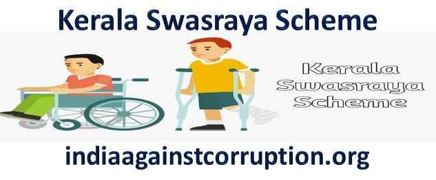 Kerala Swasraya Scheme 2021