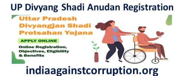 divyangjan.upsdc.gov.in, UP Divyang Shadi Anudan Registration 2021- उत्तर प्रदेश दिव्यांगजन शादी विवाह प्रोत्साहन योजना