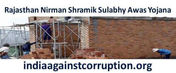 Rajasthan Nirman Shramik Sulabhy Awas Yojana 2021- राजस्थान निर्माण श्रमिक सुलभ्य आवास योजना