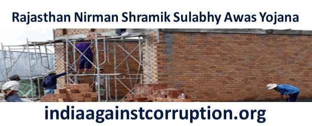 Rajasthan Nirman Shramik Sulabhy Awas Yojana 2021
