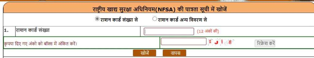UP E-Ration Card